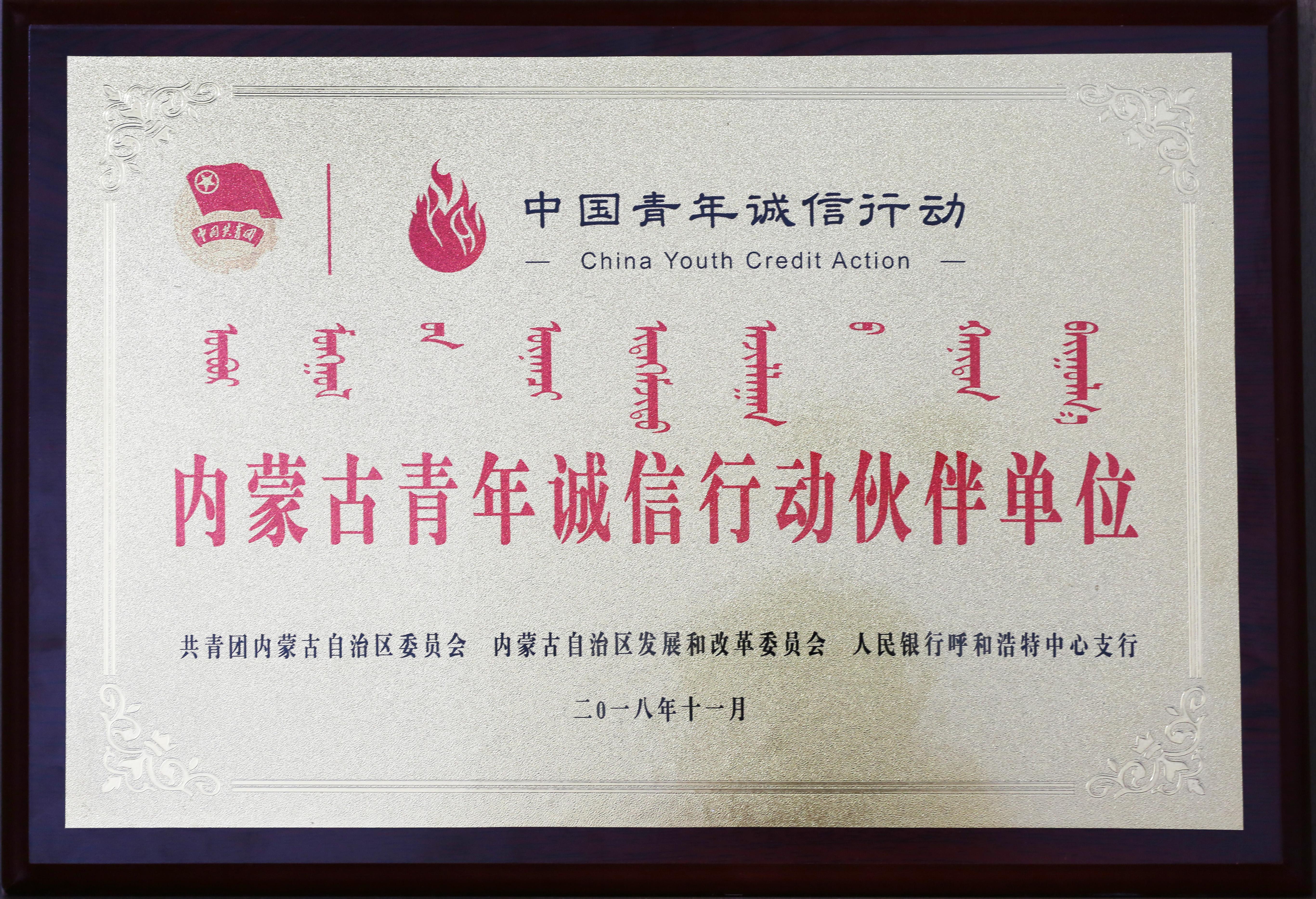内蒙古青年诚信天津11选5基本走势图一定牛行动伙伴单位
