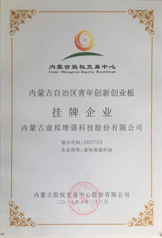 内蒙古自治区创新创业板-挂牌企业