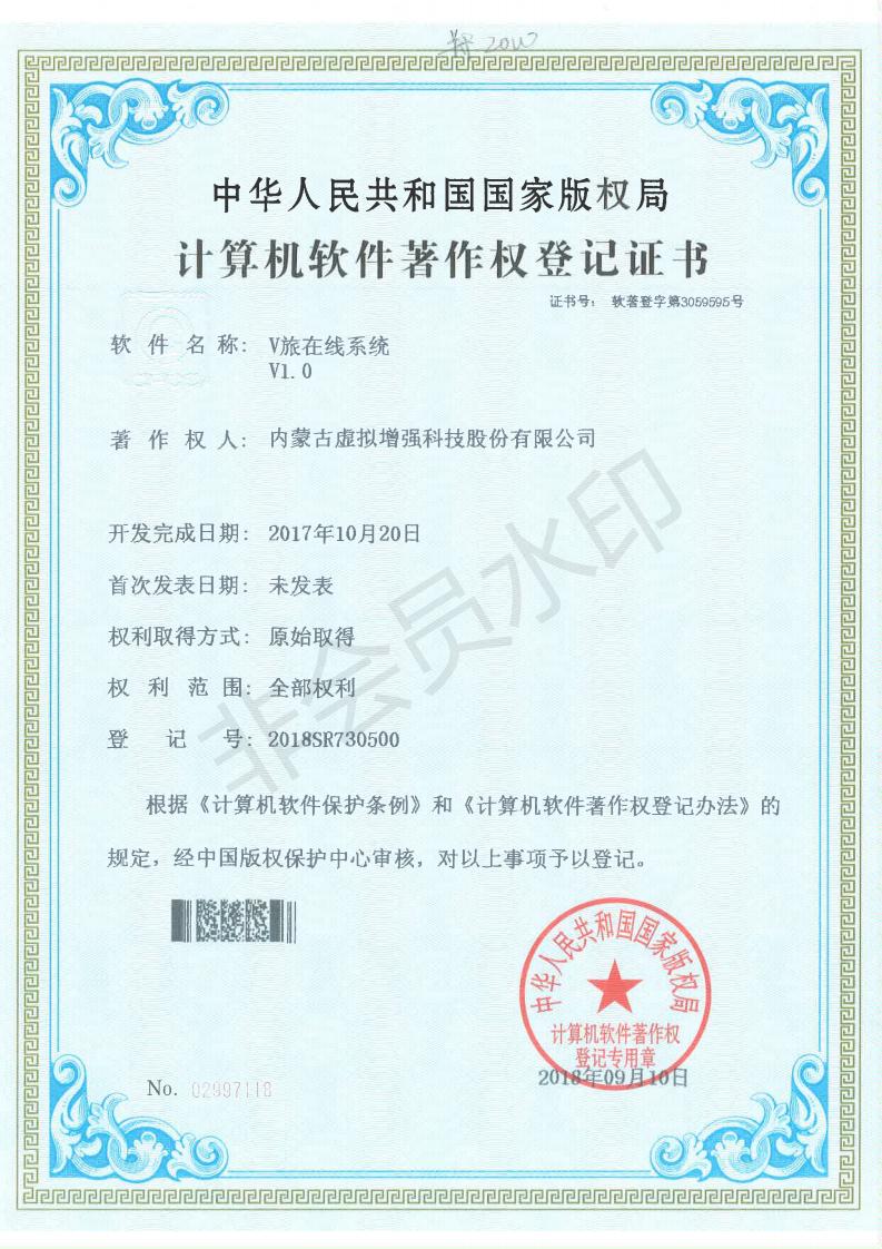 V旅在线天津11选五中奖规则系统VI.0